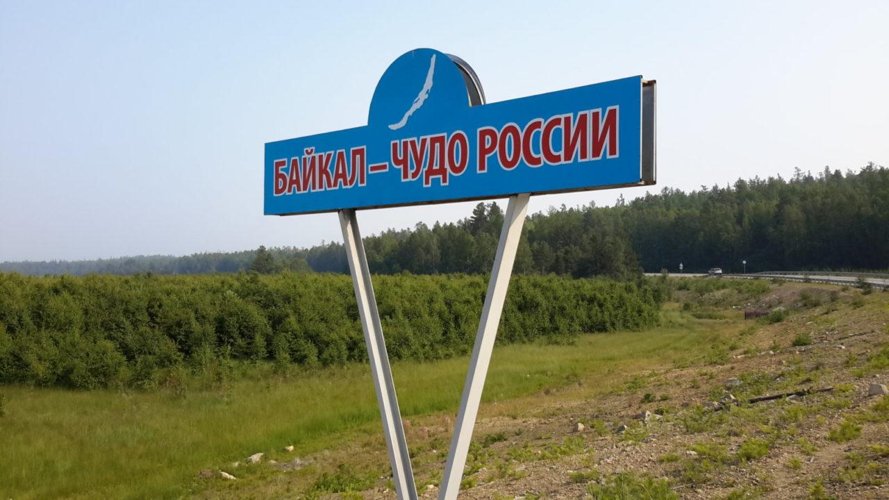"""Указатель """"Байкал - чудо России"""""""