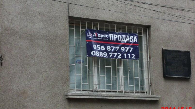 Объявление о продаже дома