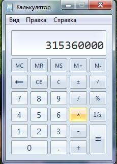 Калькулятор-десятая часть жизни в секундах