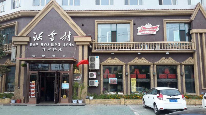 Бар-ресторан