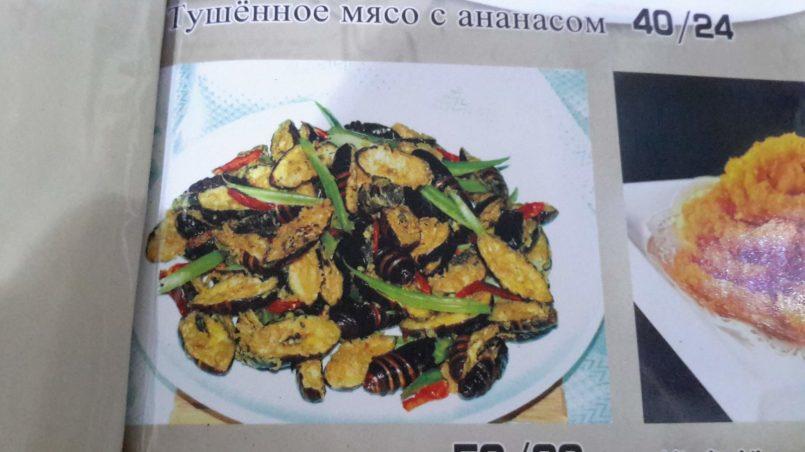 Экзотичное блюдо