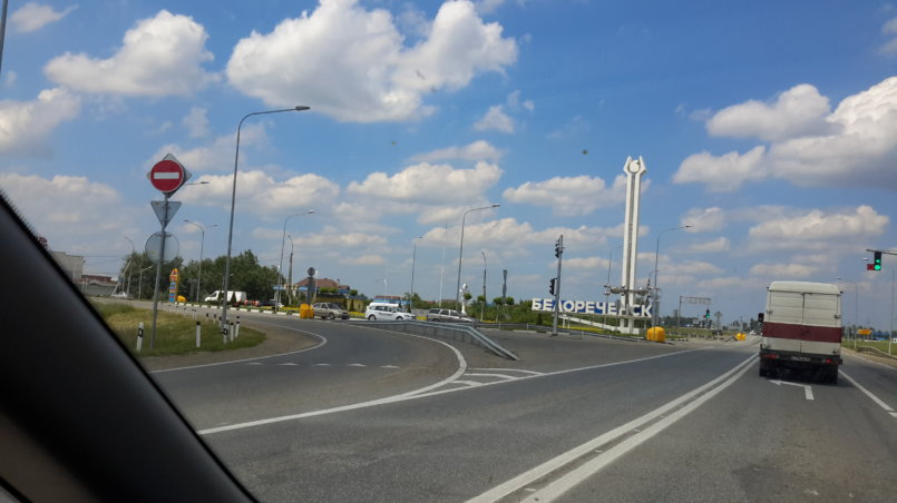 Город Белореченск