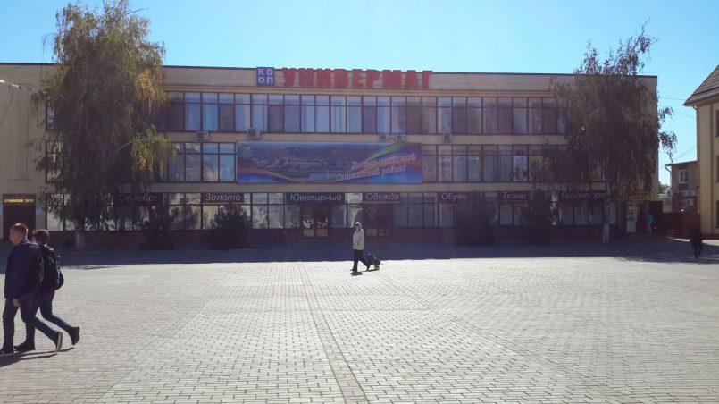 Советский универмаг