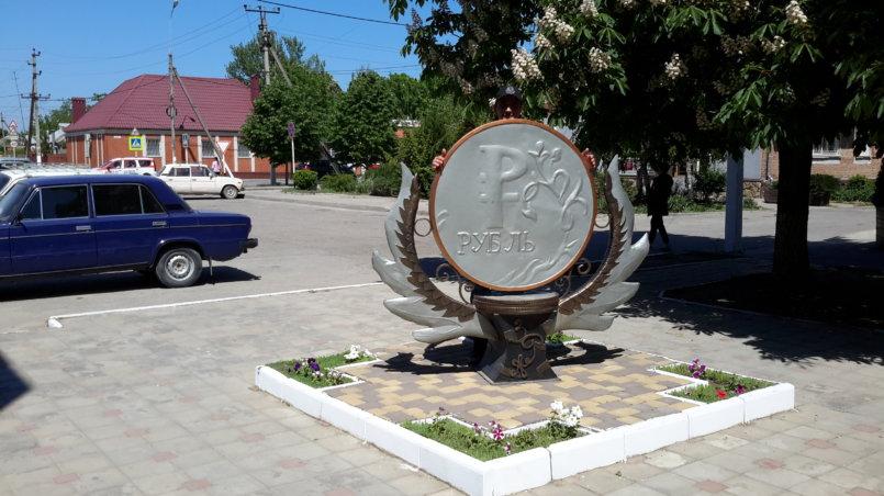 Крылатый рубль