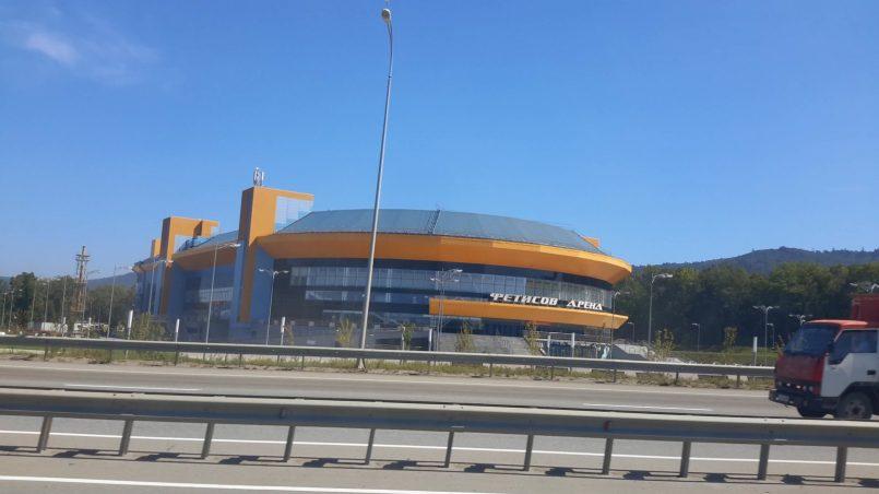 Фетисов-арена
